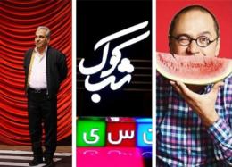 از شوخی و خنده تا قُبحزدایی فرهنگی در برنامههای کمدی