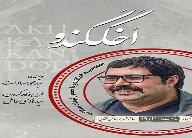 """فرهاد اصلانی """" اخککندو """" را افتتاح میکند"""