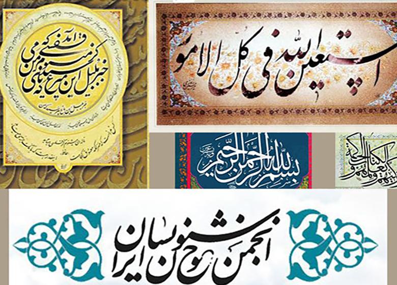 حراج اینترنتی آثار خوشنویسی راه اندازی می شود