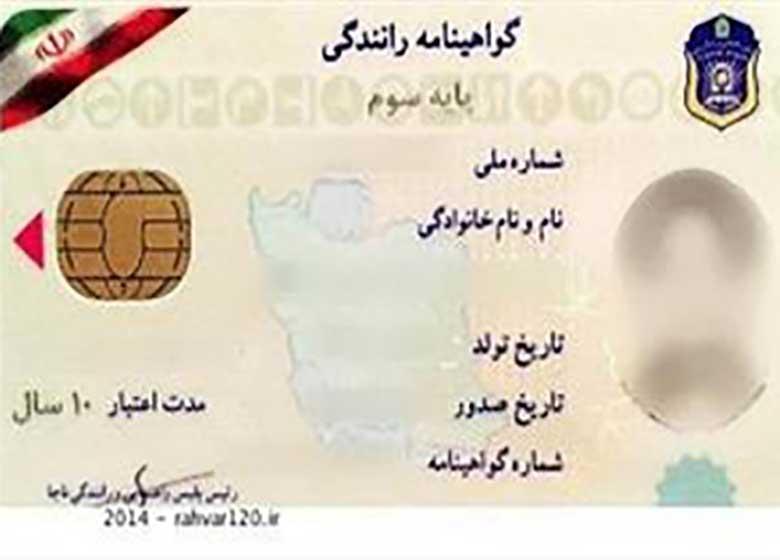 آخرین وضعیت اخذ گواهینامه بدون کارت پایان خدمت