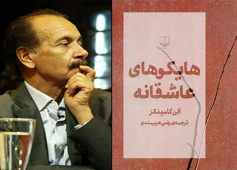 ترجمه رضی هیرمندی از «هایکوهای عاشقانه» چاپ شد