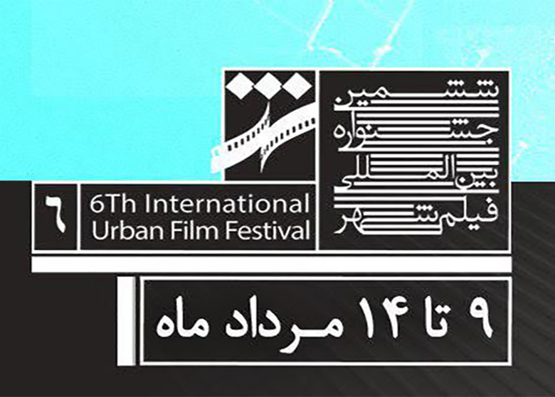 اعلام تاریخ و مکان برگزاری جشنواره «فیلم شهر»