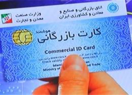 طرح اصلاح آییننامه صدور و تمدید کارت بازرگانی به هیات دولت رفت