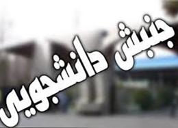 انجمن اسلامی دانشجویان دانشگاه علامه طباطبایی هتک حرمت به رییس جمهور را محکوم کرد