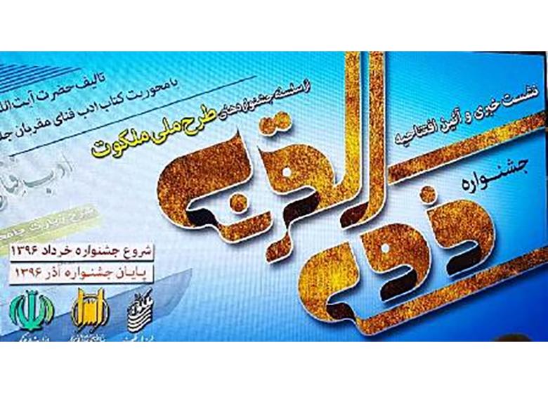 جشنواره ملی ذوی القربی با موضوع اهل بیت(ع) در قرآن برگزار می شود