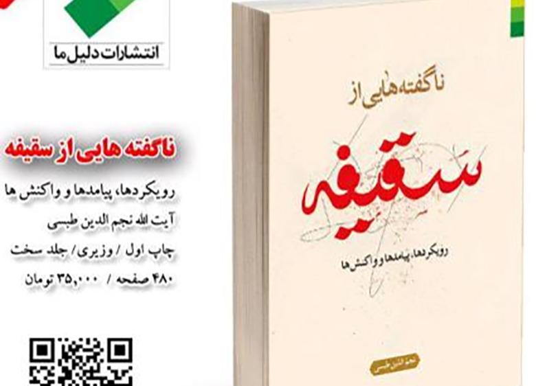 انتشار کتابی درباره ناگفته های تاریخی جریان سقیفه