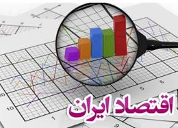 بررسی جایگاه اقتصاد ایران امروز ، ۲۰۳۰ و ۲۰۵۰