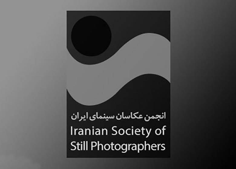 تجلیل از فرشته طائرپور و تورج منصوری در سومین جشن عکاسان سینما