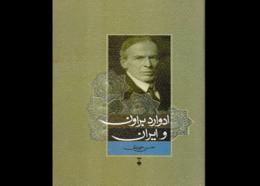 تاریخ پژوهشهای ادوارد براون درباره ایران منتشر شد