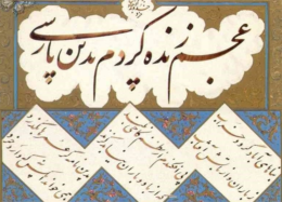 زبان فارسی دوازدهمین زبان پرکاربرد در دنیای مجازی شد