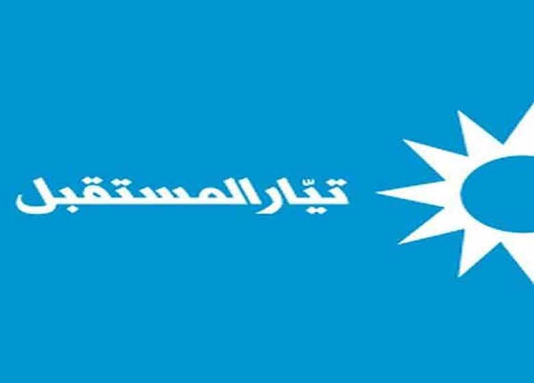 بیانیه ضد ایرانی جریان المستقبل