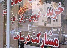 رشد معاملات مسکن در شهر تهران یک ششم شد