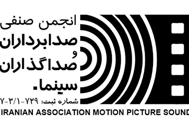 بهمن حیدری رییس هیات مدیره انجمن صدابرداران و صداگذاران شد