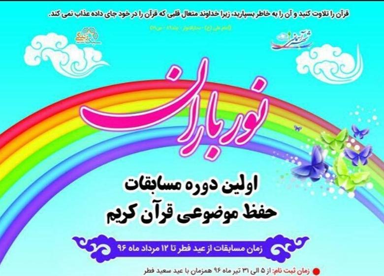 آغاز نامنویسی مسابقات حفظ موضوعی قرآن در فرهنگسرای گلستان
