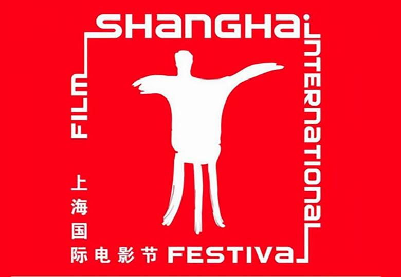 با جشنواره فیلم شانگهای آشنا شوید
