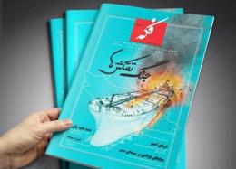 نبرد نفتکشها به ماهنامه «فکه» رسید
