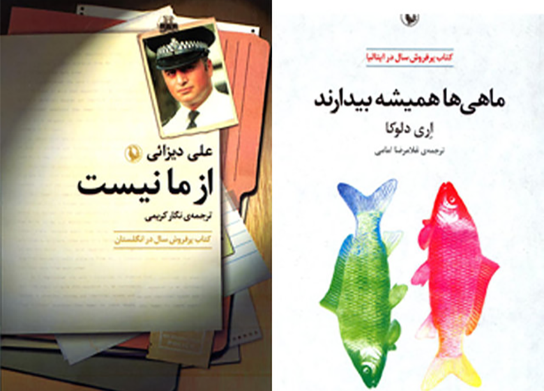 دو کتاب ترجمه منتشر شد
