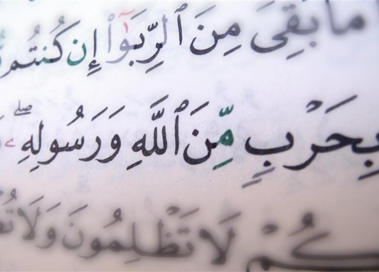 «ربا» یعنی چه؟
