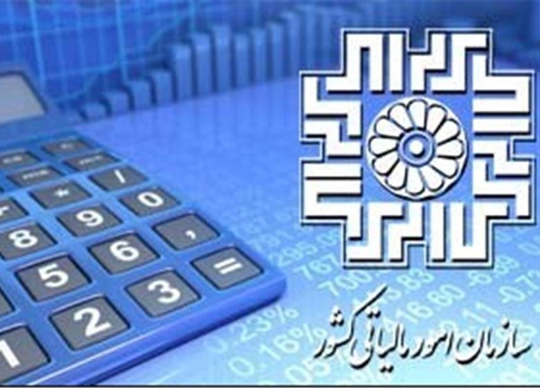 شنبه آخرین مهلت اظهارنامه مالیاتی