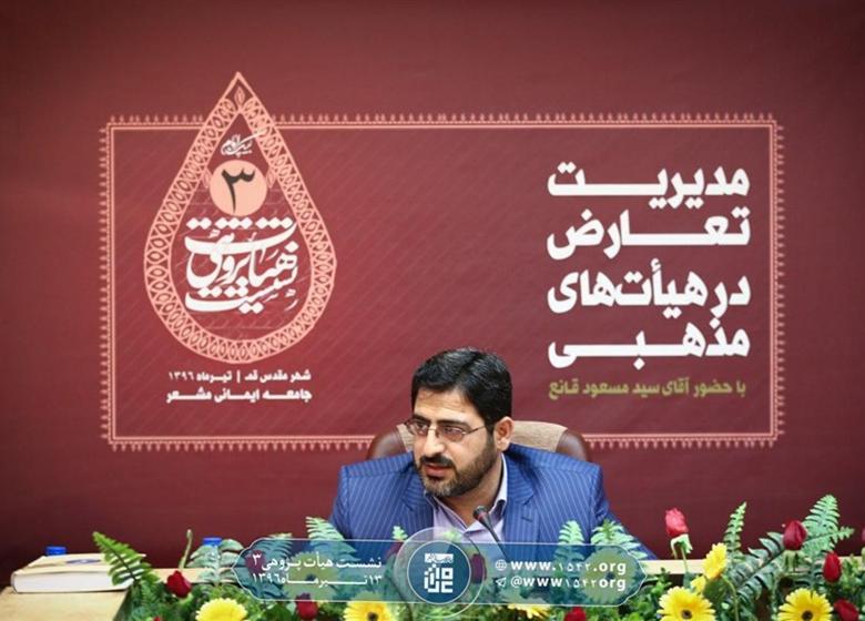 سومین نشست هیأتپژوهی با عنوان «مدیریت تعارض در هیأتهای مذهبی» برگزار شد