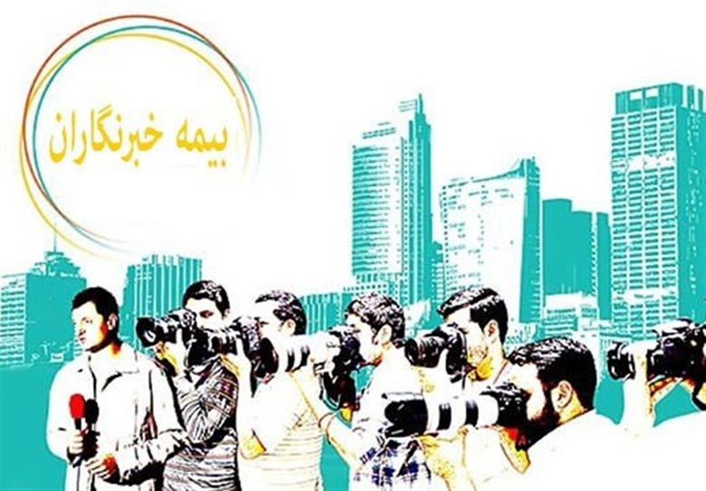 مهلت ثبتنام بیمه تکمیلی خبرنگاران و اهالی فرهنگ تمدید شد
