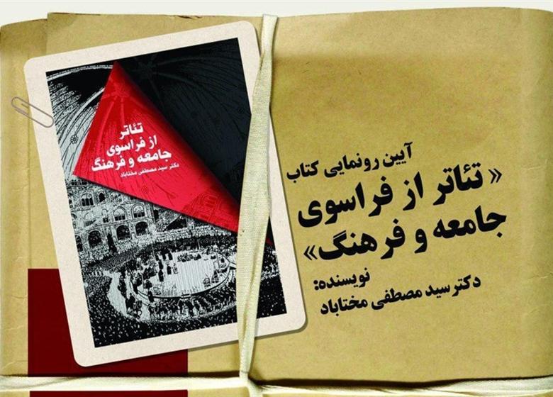 رونمایی از کتاب تئاتر از فراسوی جامعه و فرهنگ در خانه هنرمندان ایران