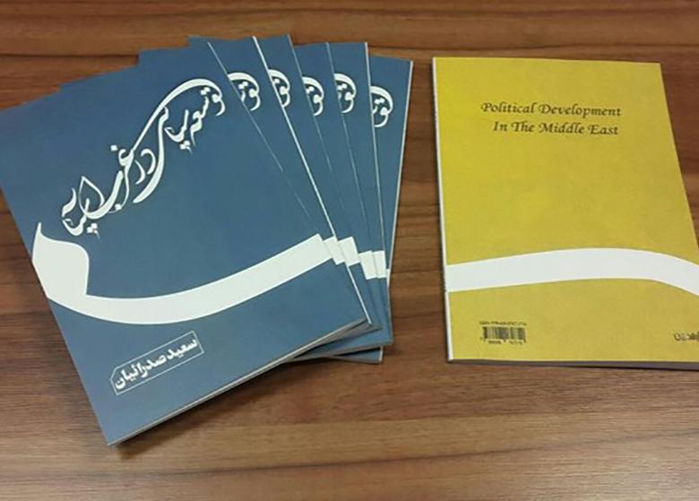 کتاب «توسعه سیاسی در غرب آسیا» منتشر شد