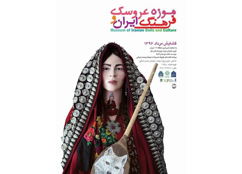 عروسکهای ایرانی به موزه رسیدند