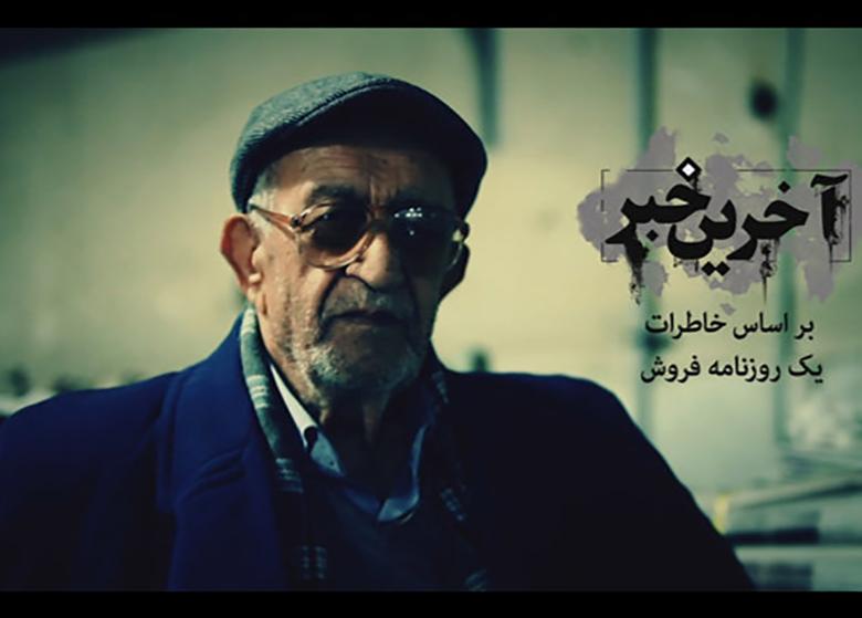 زندگی قدیمی ترین روزنامه فروش دنیا در مجموعه مستند «آخرین خبر»