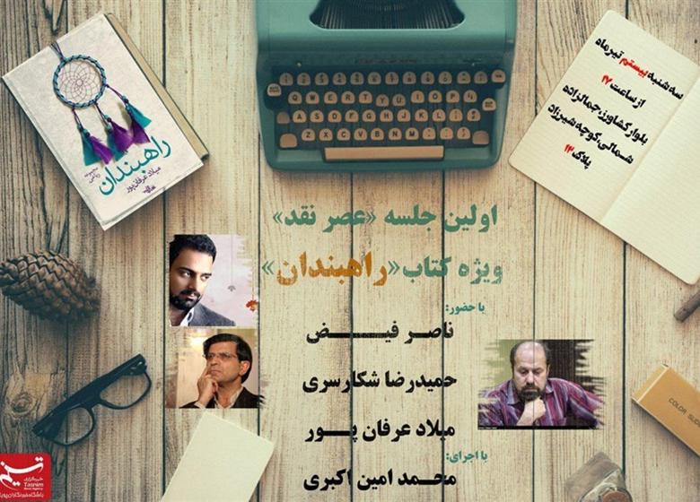 نشست نقد و بررسی کتاب «راهبندان» در خبرگزاری تسنیم