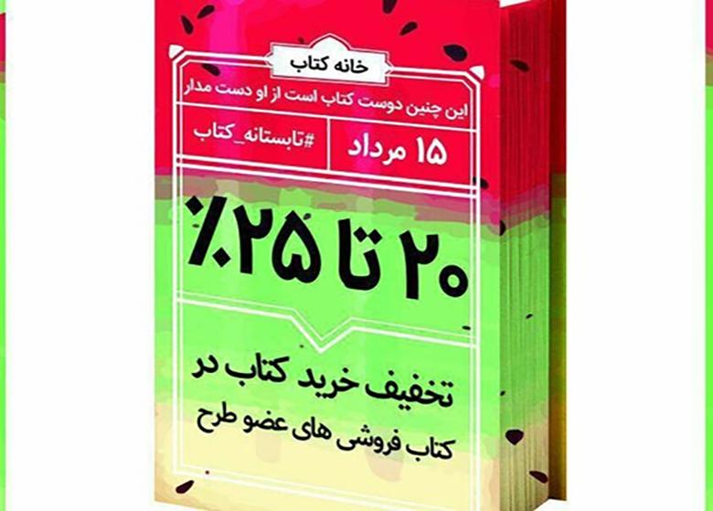 طرح «تابستانه کتاب» از ۱۵ مرداد آغاز میشود