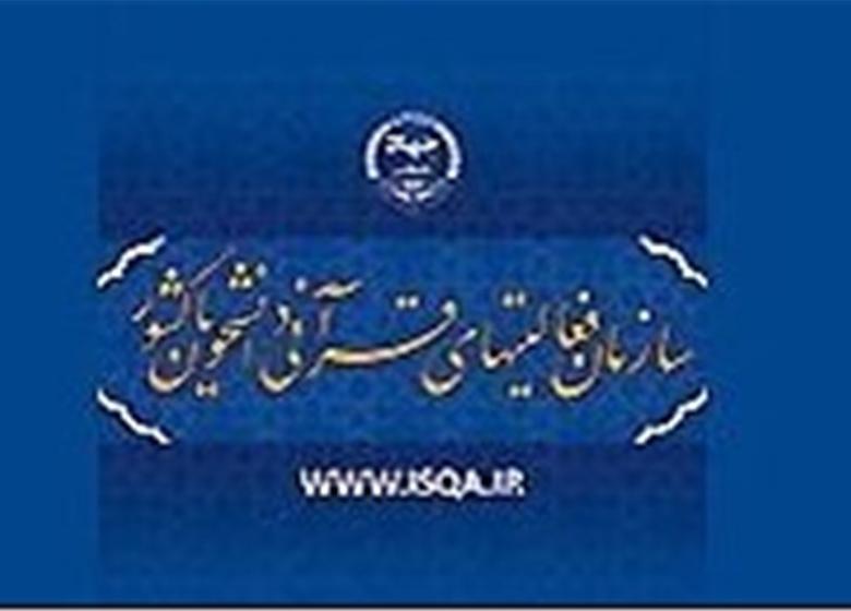 برگزاری دو نشست خبری در سازمان فعالیتهای قرآنی دانشگاهیان