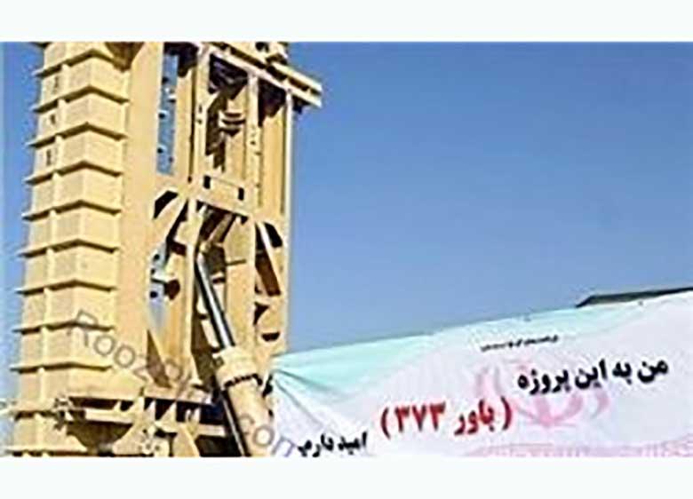 اسپوتنیک: باور- ۳۷۳ ایران را بینیاز به محصولات خارجی میکند