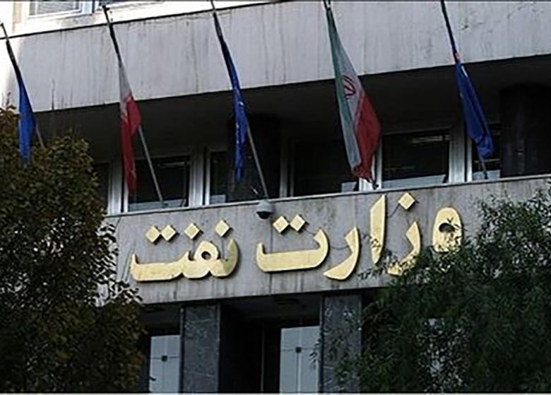 تکذیب استقرار دادستانی در وزارت نفت برای بررسی قرارداد توتال