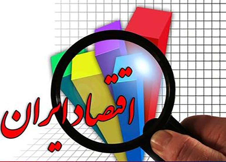 """پیشبینی وضعیت اقتصاد ایران در سال """"۲۰۳۰""""و """"۲۰۵۰"""""""