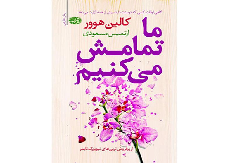 رمانی عاشقانه از کالین هوور در ایران منتشر شد