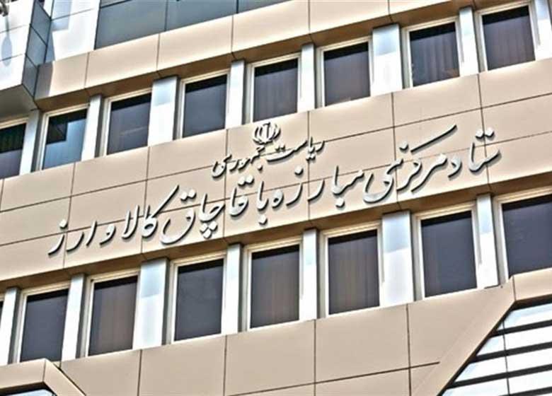 واکنش ستاد مبارزه با قاچاق کالا و ارز به اظهارات دادستان کل