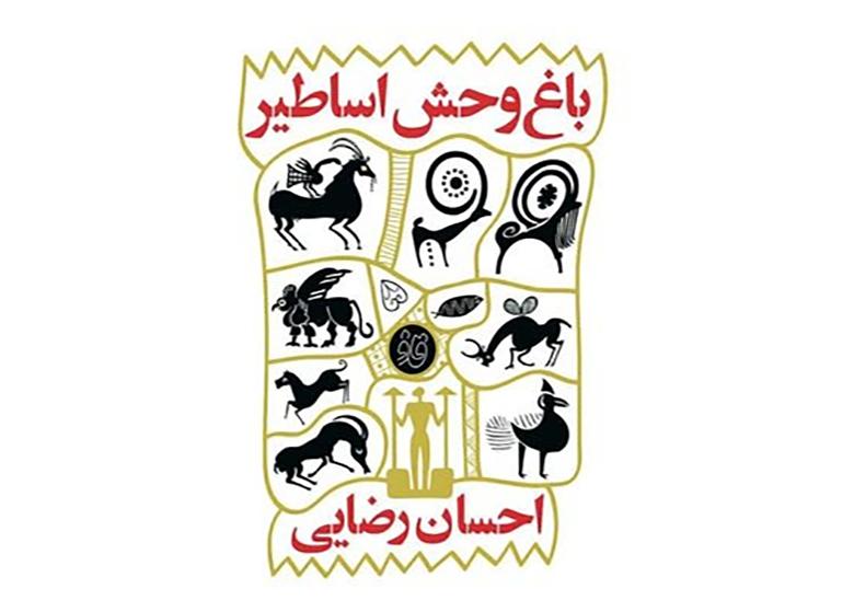 لذت گشتزنی در «باغ وحش اساطیر»