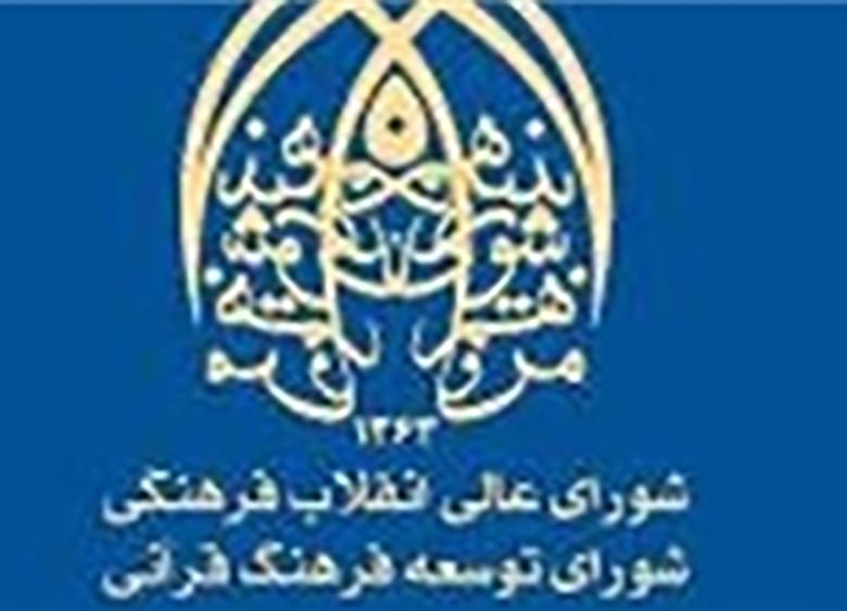 همایش «بررسی اجرای منشور توسعه فرهنگ قرآنی» برگزار میشود