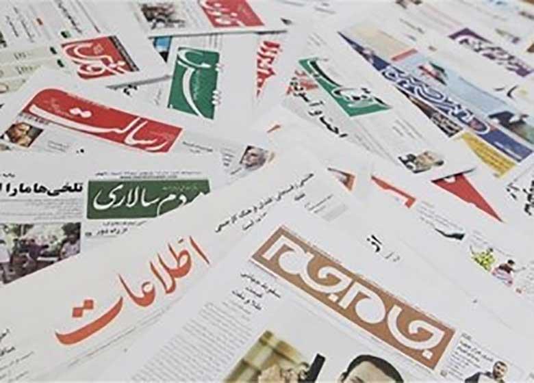 صفحه نخست روزنامه های سیاسی