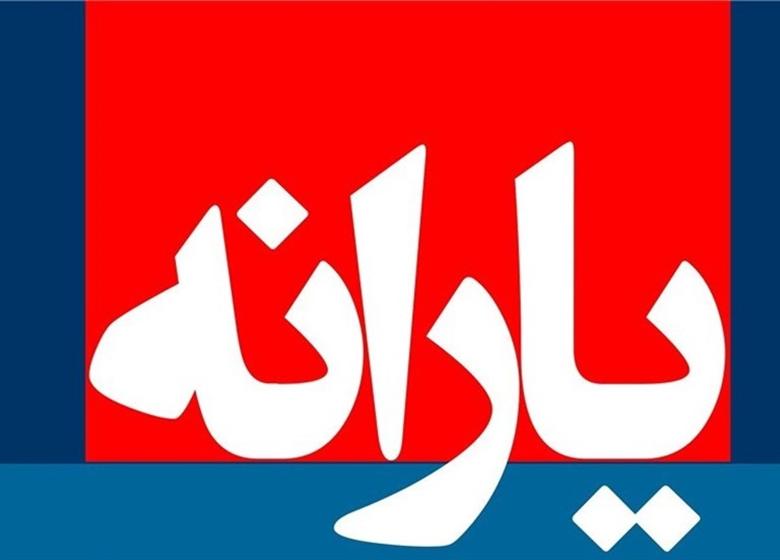 تعیین تکلیف تفحص از هدفمندی یارانهها پس از تعطیلات تابستانی مجلس