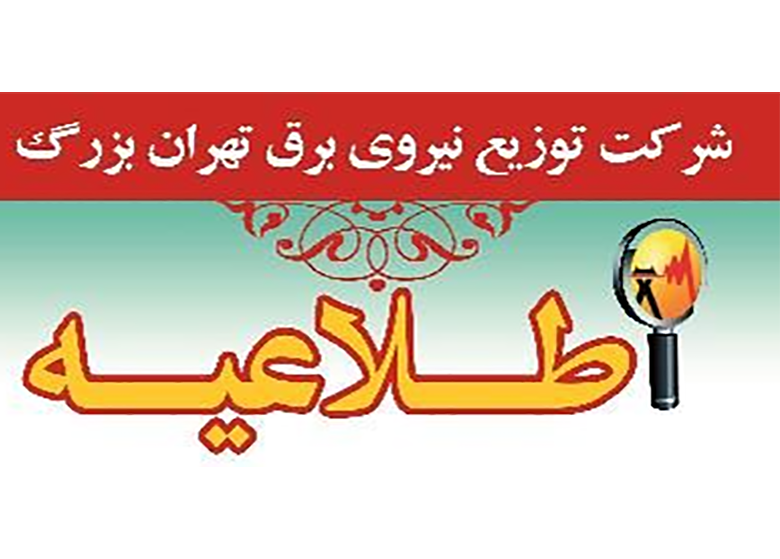 اطلاعیه شرکت توزیع برق تهران درخصوص صرفه جویی در مصرف برق
