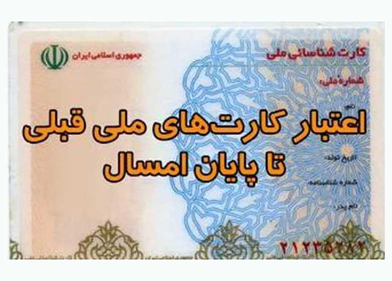 پایان اعتبار کارت های ملی از سال ۹۷