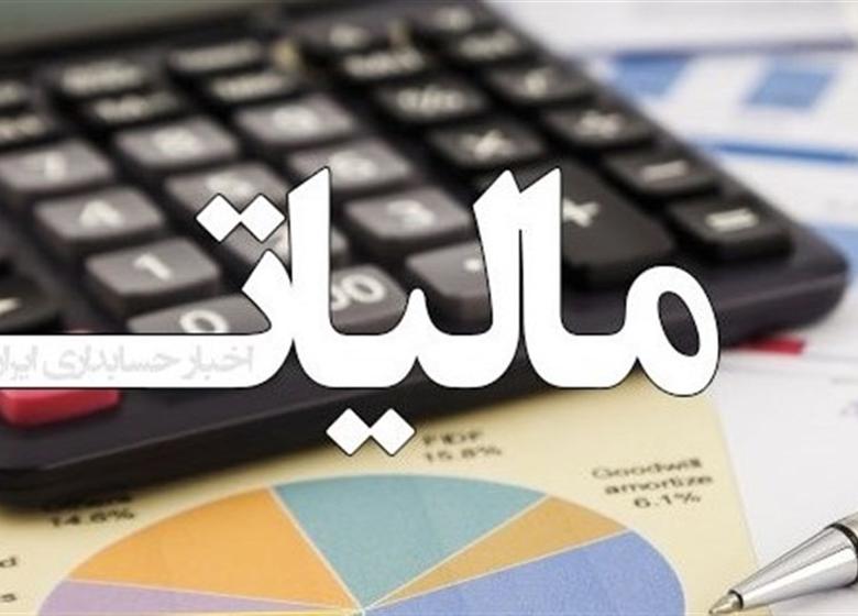 اخذ ۱۲۸۰ میلیارد تومان مالیات ارزش افزوده در ماه اول سال