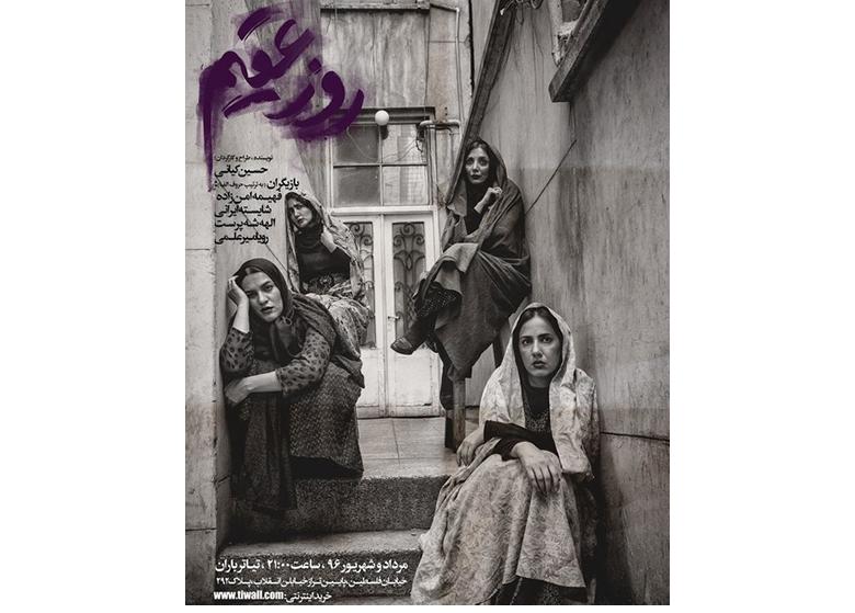 زنان قلعه زاهدی در زیرزمینِ خانه مردان سلاخ