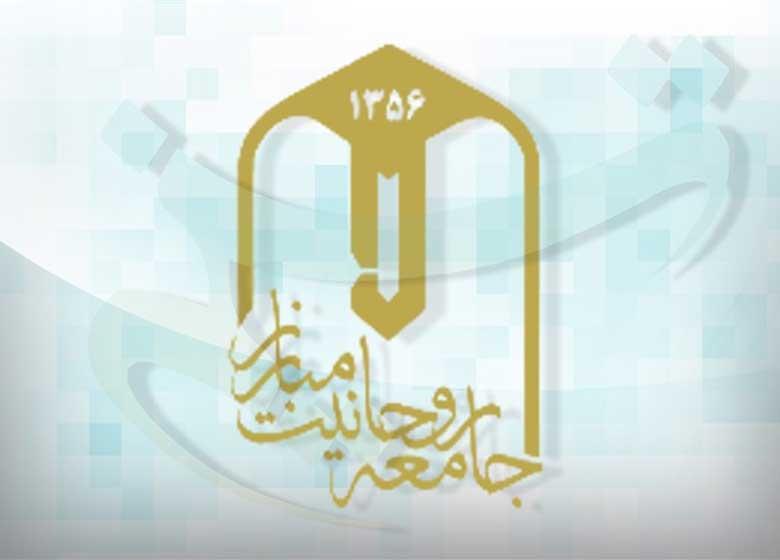 """نامه اعتراضی جامعه روحانیت مبارز به """"حسن روحانی"""""""