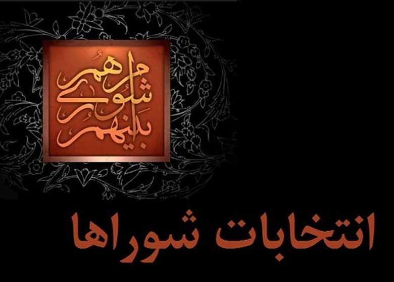 ۱۴ صندوق تهران مجددا کنترل میشود