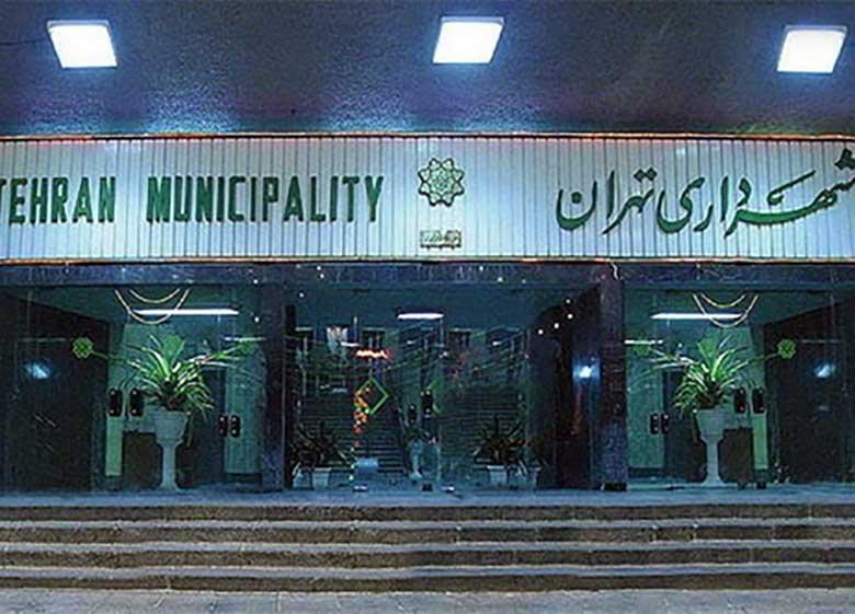 بدهی ۲۰ هزار میلیارد تومانی شهرداری تهران
