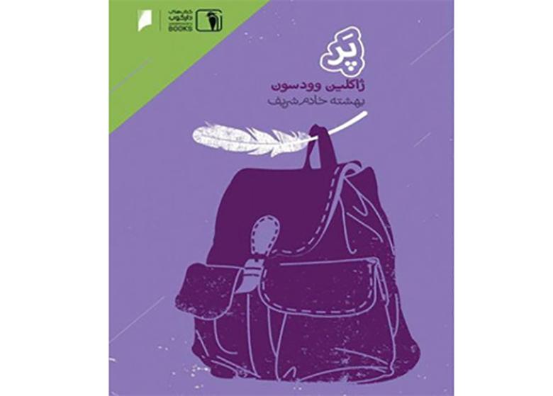 رمانی از ژاکلین وودسون به فارسی ترجمه شد