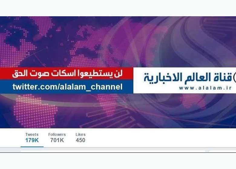 انتشار اخبار جعلی در توییتر هک شده العالم